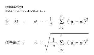 分散標準偏差式