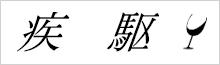 疾駆logo