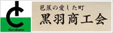 黒羽商工会logo