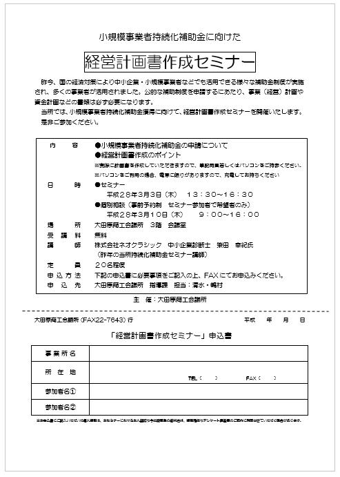 jizokukaootawara